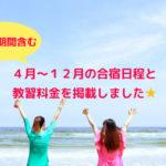 燕中央自動車学校4月~12月 料金表